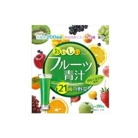 ☆ユーワ おいしいフルーツ青汁 3g×20包☆