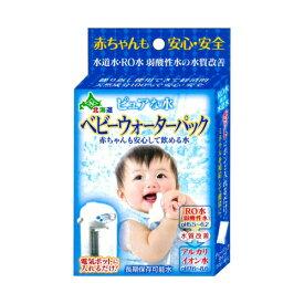 ☆日本カルシウム工業 ベビーウォーターパック 60g×1袋  約3ヶ月分☆水素 水 浄水器
