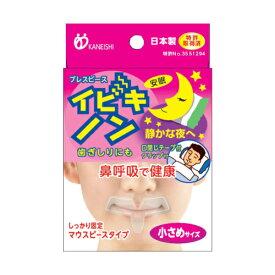☆金石衛材 ブレスピース イビキノン 小さめサイズ☆