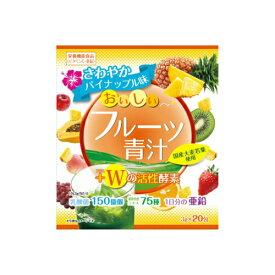 ☆ユーワ おいしいフルーツ青汁+Wの活性酵素20包☆