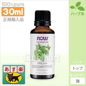 薄荷精油 (薄荷油精油薄荷脑和现在香气防驱蚊干草玩具驱蚊剂) fs3gm
