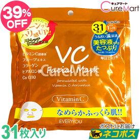 【クーポン対象】VC(ビタミンC) フェイシャルマスク 31枚入 日本製 EVERYYOU【ネコポス送料無料】1000円ポッキリ シートマスク フェイスパック フェイスマスク【39ショップ】