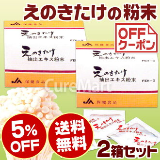 «5% Off» enoki bamboo extract extract powder ◆ 2 box set ◆ (subset of enoki mushroom powder mushroom powder enoki mushroom enoki enokidake buying) fs3gm ☆ 10P30Nov13 ★ points 10 times