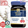 S 3% discount coupon» Manuka honey MGO 550 + [250 g] (cocina honey honey UMF in honey マヌカヘルス antibiotic) fs04gm