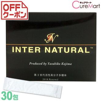 际天然的[30包]INTER NATURAL(feronindeyusa 5汉生活粉小岛老师活性高分子糖类健康365天)