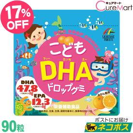 こどもDHAドロップグミ 90粒 [みかん] ユニマットリケン【ネコポス 送料無料】【ラッキーシール対応】グミサプリ IQドロップ DHA EPA サプリメント 栄養補助食品