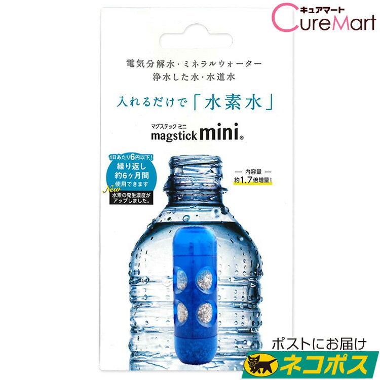 マグスティック ミニ [500mLペットボトル用]【ネコポス 送料無料】【ラッキーシール対応】水素棒 水素水 スティック 水素水生成器 元気の水