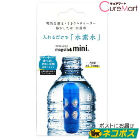 【クーポン対象】マグスティック ミニ [500mLペットボトル用]【ネコポス 送料無料】【ラッキーシール対応】水素棒 水素水 スティック 水素水生成器 元気の水