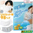 UVカット日焼け対策マスク