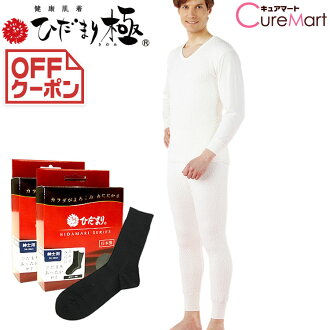 Hidamari pole for men set down ◆ wrapping free ◆ review in socks (was Ken fiber thermal insulation underwear warm, warm inner inner mens men's cold weather measures sensitivity to cold deodorant underwear) fs3gm10P22Nov13 ★ points 10 times