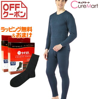 << is targeted for a discount coupon >> Hidamari Chomolungma [men's] ◆ top and bottom set ★ knit hat discount & lapping free of charge (Dan Ron 三重構造防寒健康肌着健繊 longjohns thermal insulation underwear warm inner HIDAMARI)☆