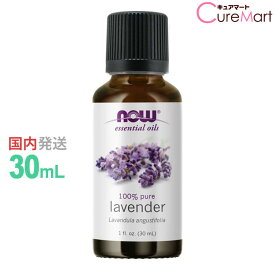 【クーポン対象】ラベンダー 精油 30mL 正規輸入品【ラッキーシール対応】now エッセンシャルオイル lavender ラベンダーオイル 花粉対策 グッズ 虫対策 物忘れで話題 アロマオイル