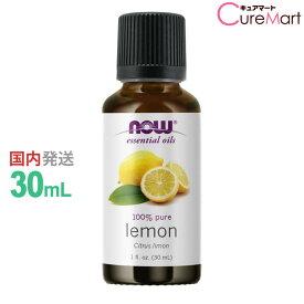 【クーポン対象】レモン 精油 30mL 正規輸入品【ラッキーシール対応】now エッセンシャルオイル レモンオイル 花粉対策 グッズ 物忘れで話題 アロマオイル 7565