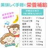 小孩鱼肝油糖果胡颓子[香蕉]◆4袋安排◆yunimattoriken(鱼肝油糖果成长保健食品维生素D维生素A小孩小孩保健食品)