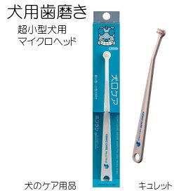 犬口ケア 【犬の歯ブラシ マイクロヘッド】