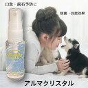 アルマクリスタル 犬 歯石 歯磨き 歯石除去 口臭 毎日の歯磨き 予防 歯石取り 歯みがきジェル 歯磨き粉 天然成分 お…