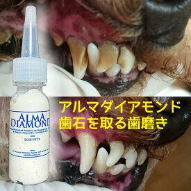 【犬 猫 歯石 歯石除去 歯磨き】 ジェル 予防 歯石 歯石取り 自分で 天然成分 歯肉炎予防 犬の歯磨き おうちケア アルマダイアモンド 30ml 1本