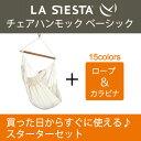 LA SIESTA ハンモックチェア スターターセット 【あす楽対応 送料無料】 ラシエスタ 室内 チェアー 吊り ブランコ リ…