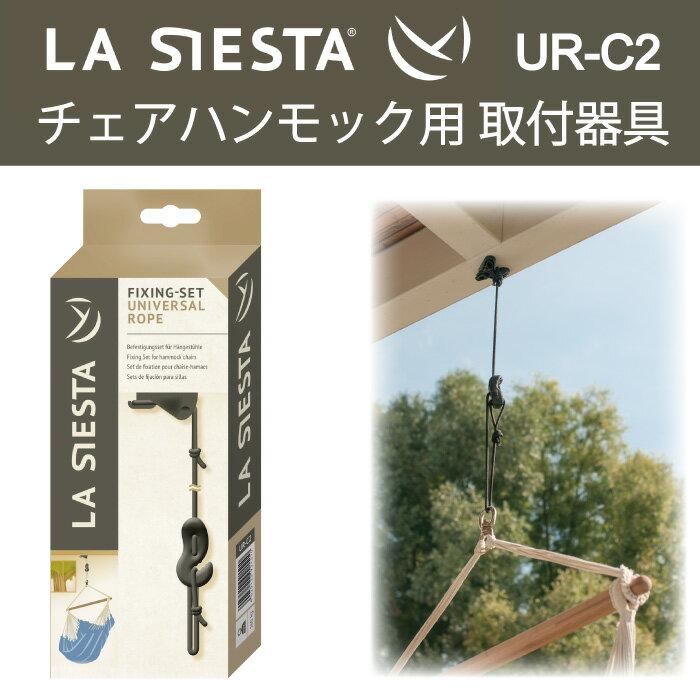 チェアハンモック 取り付け器具 UR-C2 LA SIESTA ラシエスタ 日本正規販売店 保証 【アンカー付きなので木材 コンクリート対応 屋外での設置OK 取り付けに便利なアジャスター付きなので長さ調整が簡単です 】 ラシェスタ 室内 キュリアス ブランド HOW TO グランピング DIY