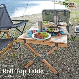 【送料無料】ロールトップテーブル W100×D60×H44cm 天然木 収納バッグ付き アウトドアでもお部屋でも!