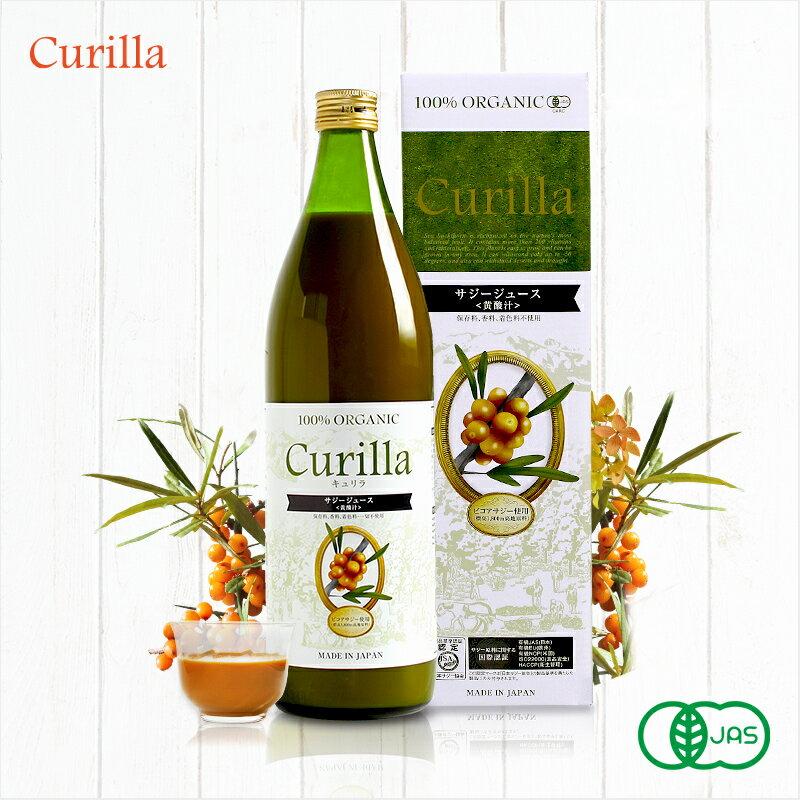 キュリラ サジージュース 100%ストレート 900ml シーベリージュース