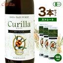 サジージュース キュリラ サジー 100%ストレート 900ml 3本セット|鉄分 ドリンク 鉄分補給 産後 授乳中 栄養補給 美…