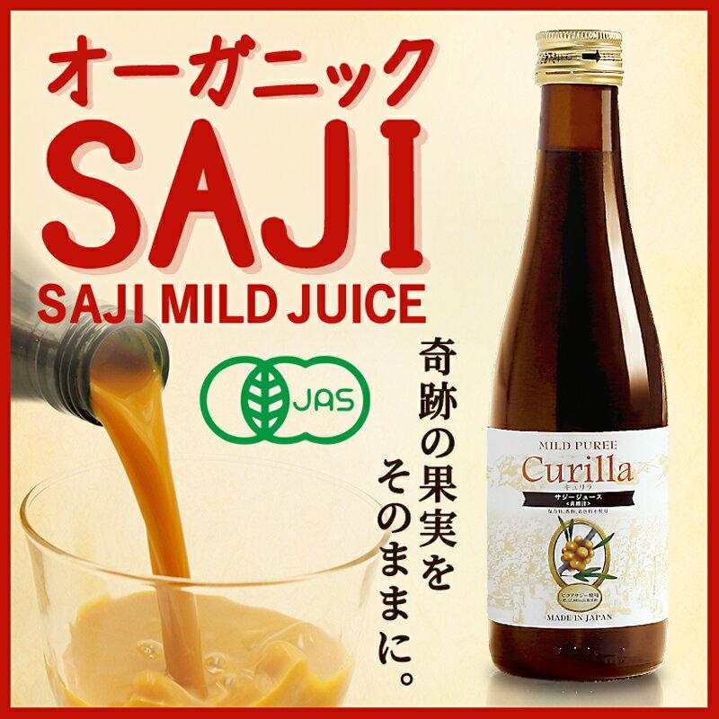 キュリラ サジージュース マイルド 300ml サジー シーベリージュース|鉄分 ドリンク 鉄分不足 鉄分補給 産後 授乳中 栄養補給 美容 オーガニック 有機JAS