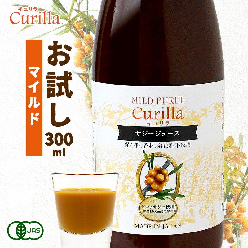 鉄分 ドリンク キュリラ サジージュース マイルド 300ml サジー 鉄分補給 産後 授乳中 鉄分不足 鉄分飲料 ジュース