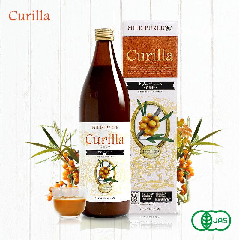 キュリラ サジージュース マイルド 900ml シーベリージュース