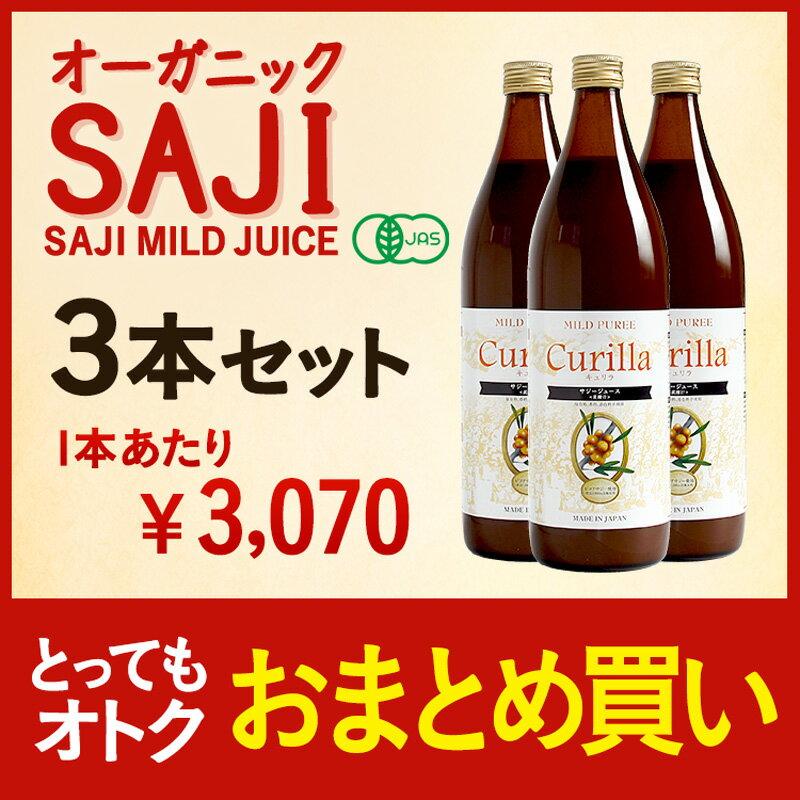 キュリラ サジージュース マイルド 900ml 3本セット シーベリージュース
