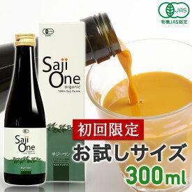 サジージュース 初回限定 お試し用300ml サジー 100%オーガニック 無添加 SajiOne サジーワン 有機JAS 黄酸汁 シーベリー シーバックソーン 沙棘ジュース 健康 美容 栄養 果汁 ビタミン 鉄分 ドリンク ジュース 送料無料