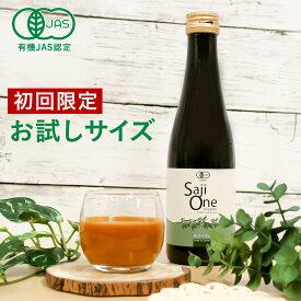 お試しサイズ サジージュース SajiOne サジーワン 鉄分 美容 栄養 シーベリー シーバックソーン 有機JAS 100%オーガニック 無添加 果汁 ドリンク ジュース 黄酸汁 沙棘 送料無料