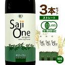 サジージュース SajiOne サジーワン サジー 100%ストレート 900ml 3本セット 鉄分 ドリンク 鉄分補給 産後 授乳中 …