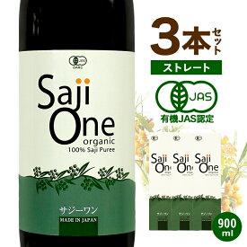 サジージュース SajiOne サジーワン サジー 100%ストレート 900ml 3本セット|鉄分 ドリンク 鉄分補給 産後 授乳中 栄養補給 美容 シーベリー シーバックソーン 沙棘 スーパーフルーツ 無添加 オーガニック 黄酸汁 有機JAS 送料無料
