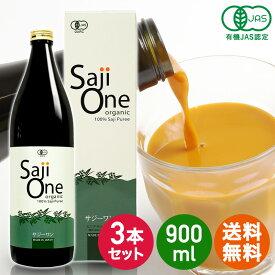 100%オーガニック サジージュース SajiOne 900ml 3本セット 鉄分補給 産後 美容 授乳中 栄養補給 有機JAS認定 サジーワン サジー 沙棘 シーベリー シーバックソーン スーパーフルーツ 無添加 黄酸汁 ドリンク 送料無料