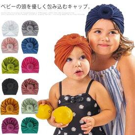 ベビー 帽子 キャップ ターバン風 新生児 赤ちゃん 送料無料 無地 可愛い 結び目 ドーナツ ストレッチ ヘア飾り 頭 保護 0-3才 子供用 アクセサリー