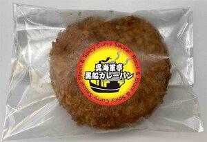 呉海軍亭黒船カレーパン(辛口)10個セット!数種類のスパイスをブレンドしたブラックカレーソースを丁寧に包んだカレーパン。