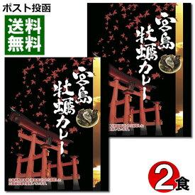 【ポスト投函送料無料】広島ご当地カレー 宮島牡蠣カレー 200g×2食お試しセット
