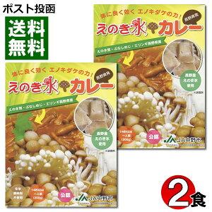 【ポスト投函送料無料】長野ご当地カレー えのき氷カレー 200g×2食お試しセット