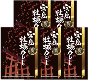広島ご当地カレー 宮島牡蠣カレー 200g×5食まとめ買いセット