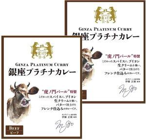 【ポスト投函送料無料】虎ノ門バール特製 銀座プラチナカレー ビーフ 200g×2食お試しセット