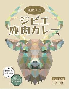 【ポスト投函送料無料】埼玉ご当地カレー 猟師工房 ジビエ鹿肉カレー 200g