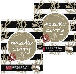 【ポスト投函送料無料】沖縄ご当地カレー 座間味産もずくカレー 200g×2食お試しセット