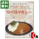 【送料無料】横浜中華カレー 四川担々カレー 200g×10食まとめ買いセット