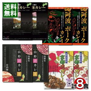 【送料無料】日本全国のブランド肉カレー 4種類 各2食詰め合わせセット