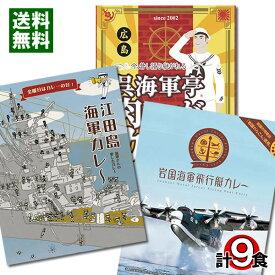 【送料無料】江田島・呉・岩国の海軍カレー 3種類計9食詰め合わせセット