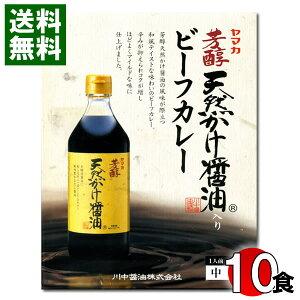 【送料無料】広島ご当地カレー ヤマカ 芳醇天然かけ醤油入り ビーフカレー 200g×10食まとめ買いセット