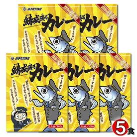 千葉県のご当地カレー 銚子電鉄 鯖威張るカレー 160g×5食まとめ買いセット