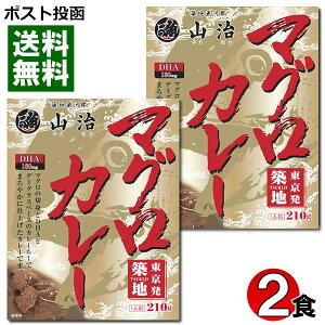 【訳あり30%off】築地魚河岸 山治 マグロカレー 210g×2食お試しセット