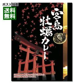 【ポスト投函送料無料】広島ご当地カレー 宮島牡蠣カレー 200g